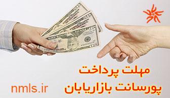 مهلت پرداخت کمیسیون بازاریابان شرکتهای بازاریابی شبکه ای