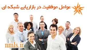 7 ضرورت کاری افراد موفق در بازاریابی شبکه ای