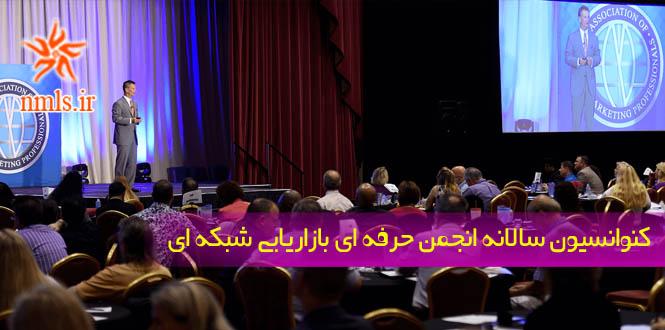 کنوانسیون سالانه انجمن حرفه ای بازاریابی شبکه ای ANMP