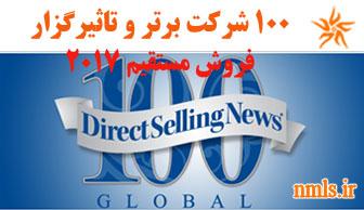 100 شرکت برتر فروش مستقیم جهان