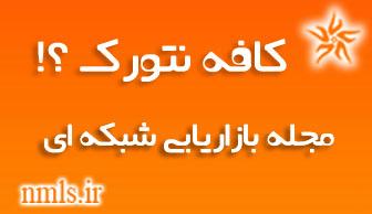 کافه نتورک پروزه ای با مشارکت بزرگان نتورک مارکتینگ ایران