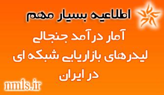 آمار جنجالی پردرآمدترین لیدرهای بازاریابی شبکه ای ایران
