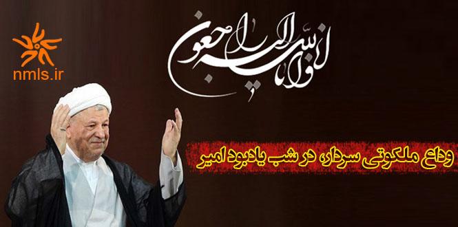 وداع آیت ا... هاشمی رفسنجانی سردار سازندگی در شب یادبود امیر
