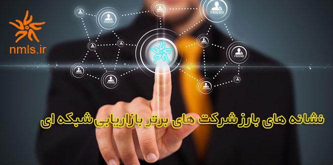نشانه های بارز شرکت های برتر بازاریابی شبکه ای