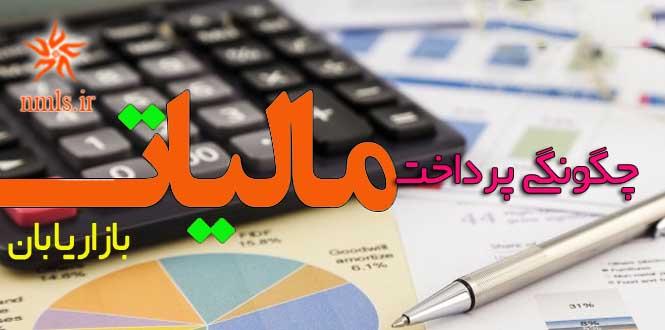 نحوه پرداخت و مفاصی حساب مالیات بر درآمد بازاریابان شبکه ای