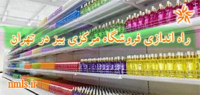 راه اندازی فروشگاه مرکزی شرکت بیز در تهران
