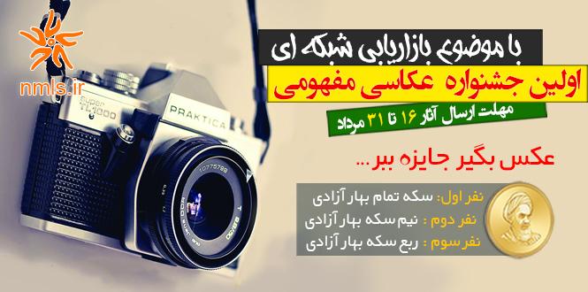اولین مسابقه عکاسی مفهومی بازاریابی شبکه ای در ایران