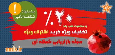 20 درصد تخفیف اشتراک ویژه به مناسبت شب یلدا