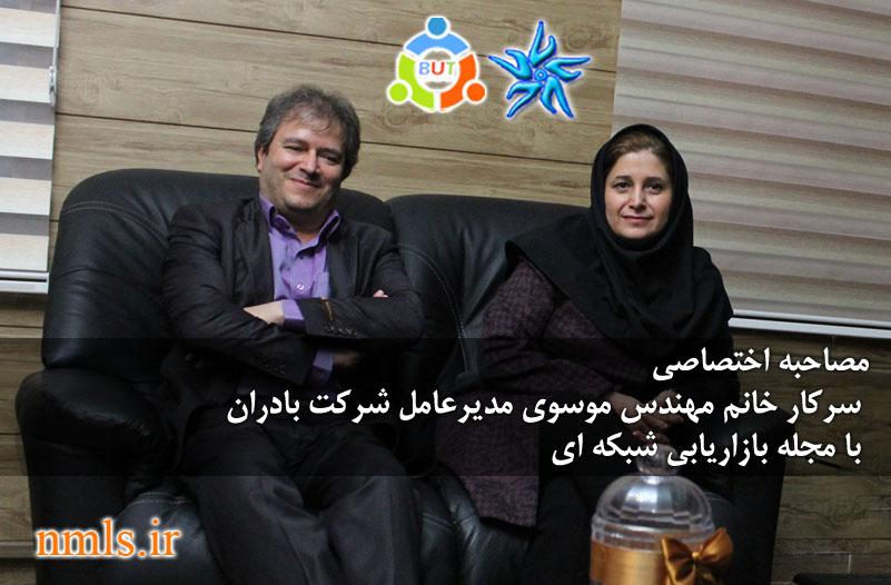 مصاحبه اختصاصی خانم مهندس موسوی مدیر عامل شرکت بادران با مجله بازاریابی شبکه ای
