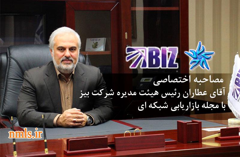 مصاحبه آقای عطاران رئیس هیئت مدیره شرکت بیز