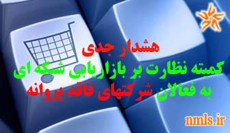 فعالیت شرکتهای بازاریابی تک سطحی یا فروش مستقیم در ایران
