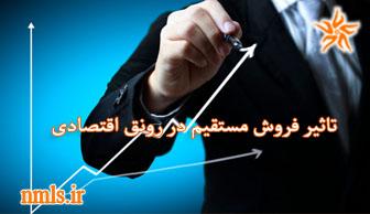 چگونه فروش مستقیم می تواند به رونق اقتصادی کمک کند