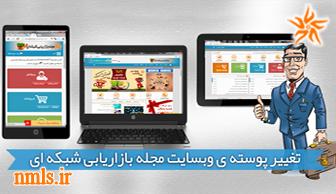 تغییرات در سایت مجله بازاریابی شبکه ای