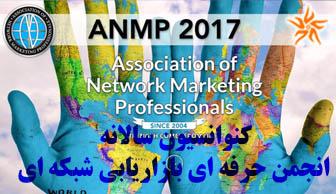 کنوانسیون انجمن آموزش حرفه ای بازاریابی شبکه ای در امریکا
