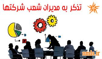 آیا کارکنان یا مدیران شعب می توانند بازاریاب باشند