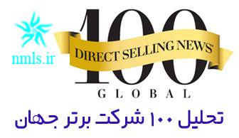 فهرست 100 شرکت برتر فروش مستقیم 2018