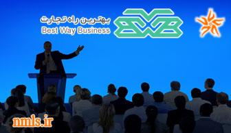 همایش جایگاه محصول در بازاریابی شبکه ای شرکت ویرا