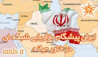 ایران پیشگام بازاریابی شبکه ای در خاور میانه خواهد شد