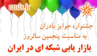 نزدیک شدن به پنجمین سالگرد بازاریابی شبکه ای در ایران
