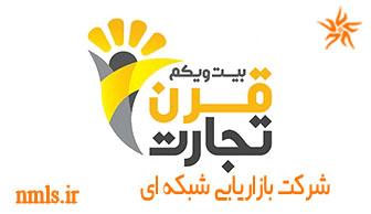 پروانه کسب شرکت تجارت قرن بیست و یکم ایرانیان