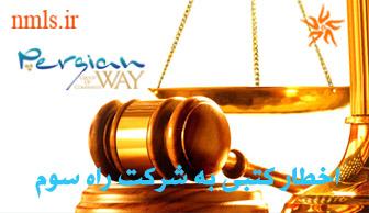 اخطار کمیته نظارت بر بازاریابی شبکه ای به فیروزه ای ها