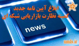 ابلاغ آیین نامه جدبد ماده 87 کمیته نظارت بازاریابی شبکه ای