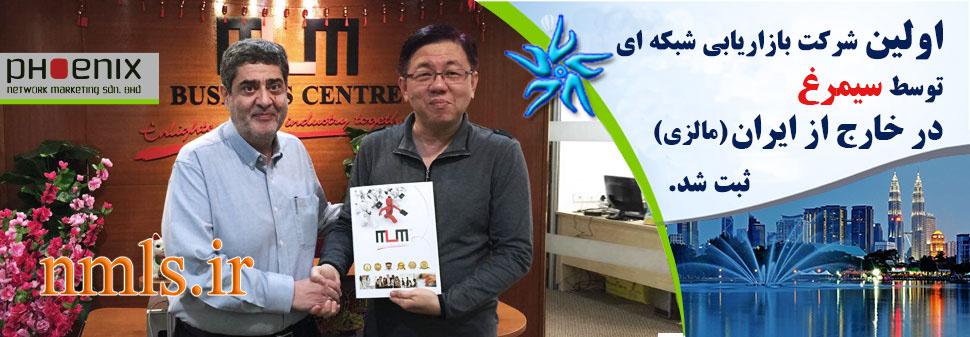 ثبت شرکت بازاریابی شبکه ای سیمرغ در مالزی