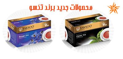 محصولات جدید غذایی شرکت تکسو