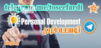 کانال تلگرام توسعه فردی مجله بازاریابی شبکه ای