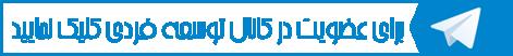 کانال توسعه فردی مجله بازاریابی شبکه ای