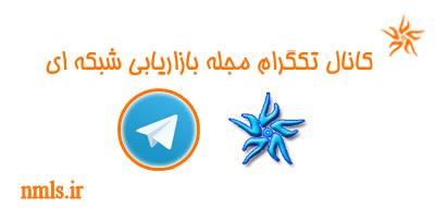 کانال تلگرام مجله بازاریابی شبکه ای