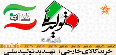 حمایت از کالای ایرانی با بازاریابی شبکه ای