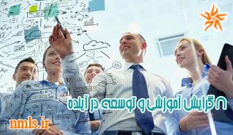 8 گرایش آموزشی و توسعه در آینده - بخش اول
