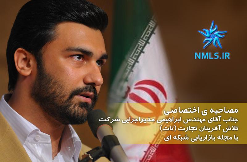 مصاحبه با آقای ابراهیمی مدیر شرکت تات