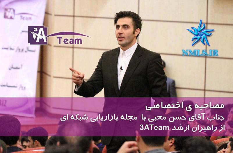 مصاحبه اختصاصی حسن محبی با مجله بازاریابی شبکه ای