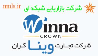 دریافت پروانه کسب شرکت تجارت وینا کران ( Winna )